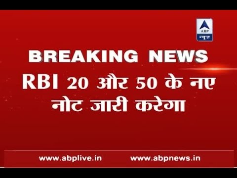 RBI to issue new Rs 20, Rs 50 notes; old currency to remain legal tender