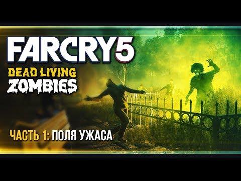 Прохождение FAR CRY 5: Dead Living Zombies - #1 Поля ужаса thumbnail