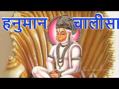 Video - #भक्ति संगीत चैनल पर हनुमान चालीसा #