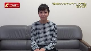 第5回コンフィデンスアワード・ドラマ賞:木南晴夏受賞コメント.
