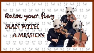 Gambar cover Raise your flag/MAN WITH A MISSION(バイオリン、チェロ、ビオラ)