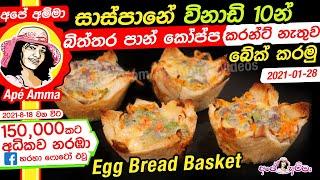උදසනට සසපන බතතර පන කපප (වනඩ 10න කරනට නතව) Egg bread basket breakfast Apé Amma