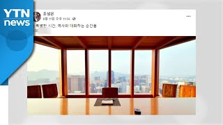 '고발 사주' 의혹 제기 조성은, 지난달 11일 박지원 국정원장 만나 / YTN