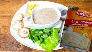 Элитный суп   пюры с белых грибов из бич пакета