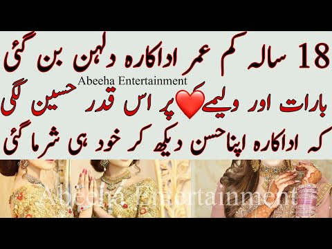 18 years beautiful actress become gorgeous bride ||Abeeha Entertainment || AE