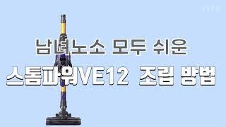 무선청소기 사용방법-스톰파워VE12