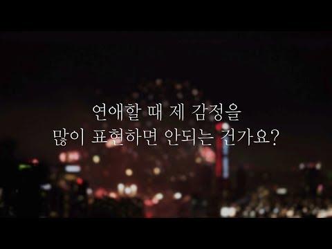 역대최고 연애팁 - 감정 표현에서의 배려