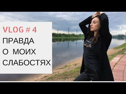 Влог: мое отношение к Москве//корячусь на шесте//пробую Дизайн человека