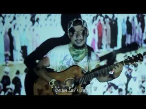 นรายะลาตานี - จำเป็น 「Official MV」
