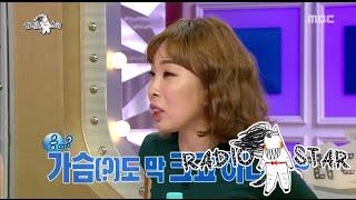 [RADIO STAR] 라디오스타 - Oh Na-mi's adulty speech 스튜디오 붉게 물들인 오나미의 19금 발언! 20150909