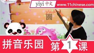 yiyi中文拼音教学视频-第1课