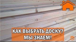 видео Какую древесину использовать, строя каркасный дом