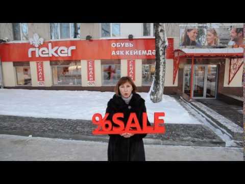 Приглашение на распродажу в Салон Немецкой Обуви Rieker по адресу г.Уфа, пр.Октября, 82