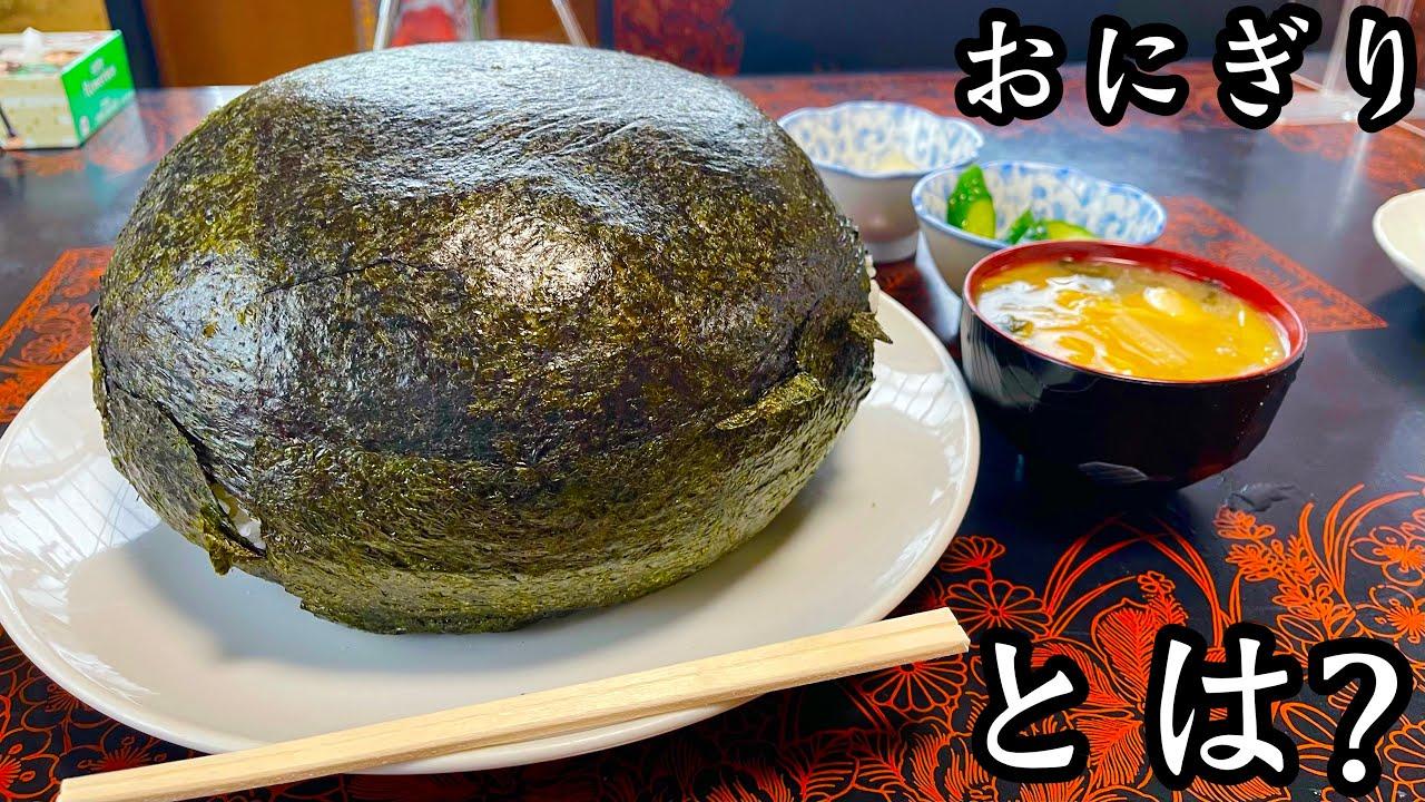 【巨大おにぎり】大食いの聖地‼️茨城にある文福飯店でモンスターおにぎりと対峙する‼️【大食い】