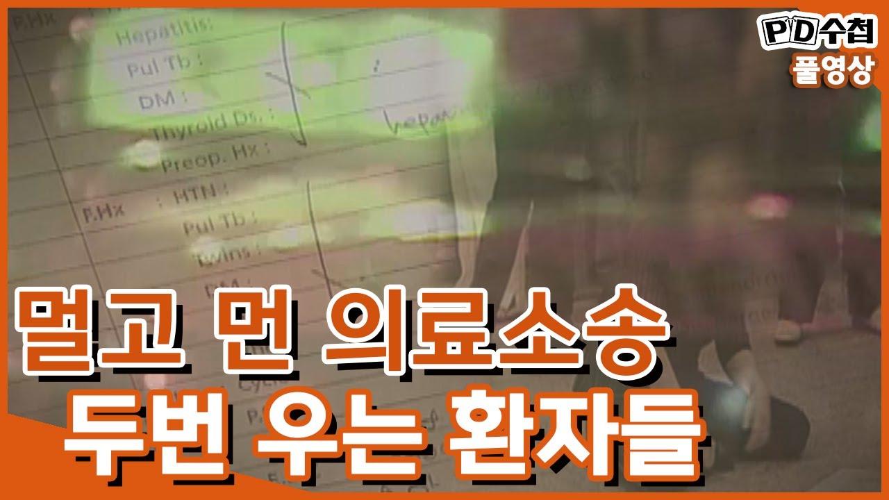 [Full] 멀고 먼 의료소송, 두번 우는 환자들 (2010년 3월 9일 방송)