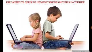 Внимание ! 4 способа как защитить ребенка от недопустимого содержания на Youtube