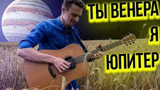 ТЫ ВЕНЕРА Я ЮПИТЕР - фингерстайл кавер на гитаре (Ваня Дмитриенко) видео