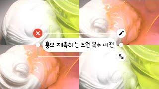 홍보 재촉하는 즈원 복수 버전 / 당근 / 팸미/ 별자…