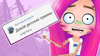 Мои детские травмы 😱 анимация NaStik