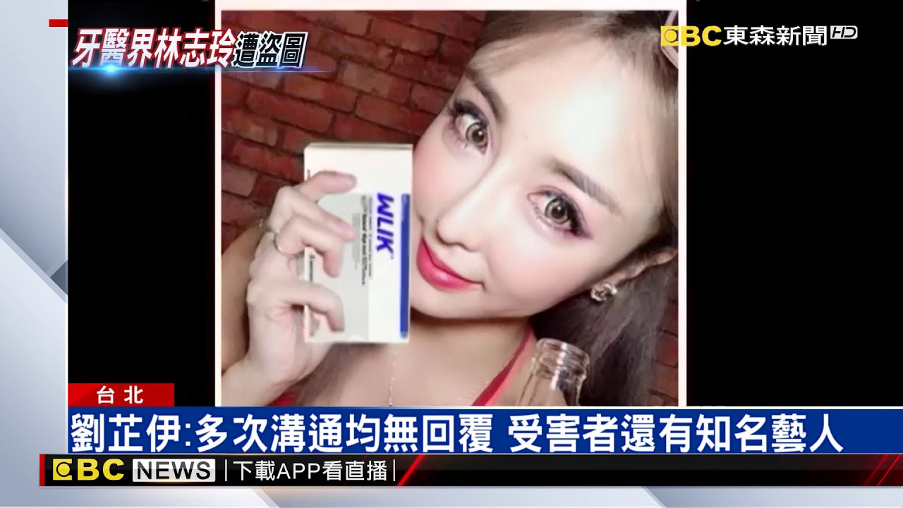 「牙醫界林志玲」劉芷伊 照片遭盜為壯陽藥宣傳 - YouTube