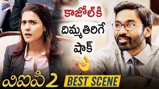 Kajol Gets Shocked | VIP 2 Latest Telugu Movie | Dhanush | Amala Paul | 2019 Latest Telugu Movies
