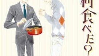 西島秀俊と内野聖陽で「きのう何食べた?」ドラマ化、よしながふみが再...