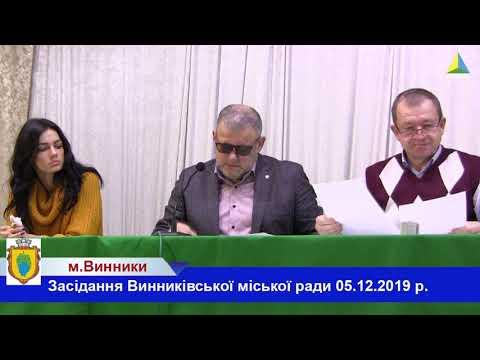 Разом TV: Засідання Винниківської міської ради