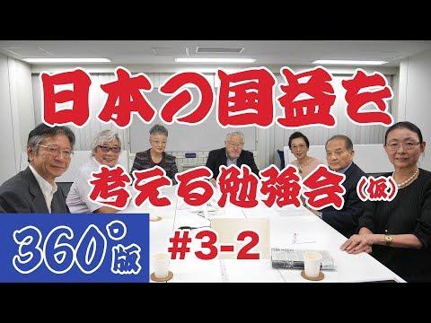 【360°VR討論】日本の国益を考える勉強会#3-2【彼らは左翼ではない反日なのだ】堤堯、高山正之、馬渕睦夫、志方俊之、塩見和子、源真里