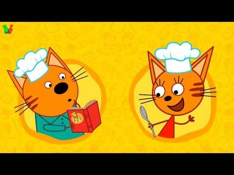 ТРИ КОТА Кулинарное ШОУ #4 Мультик Игра для Детей про готовку на кухне