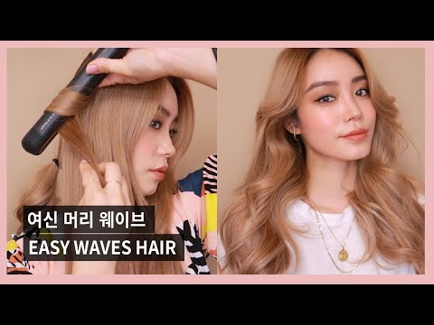 판-고데기로-여신머리-🧝‍♀️웨이브-(with-sub)-goddess-waves-hair-tutorial-/-harry-bloom
