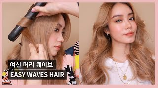 Goddess Waves Hair tutorial🧝‍♀️ (With Sub) / HARRY BLOOM
