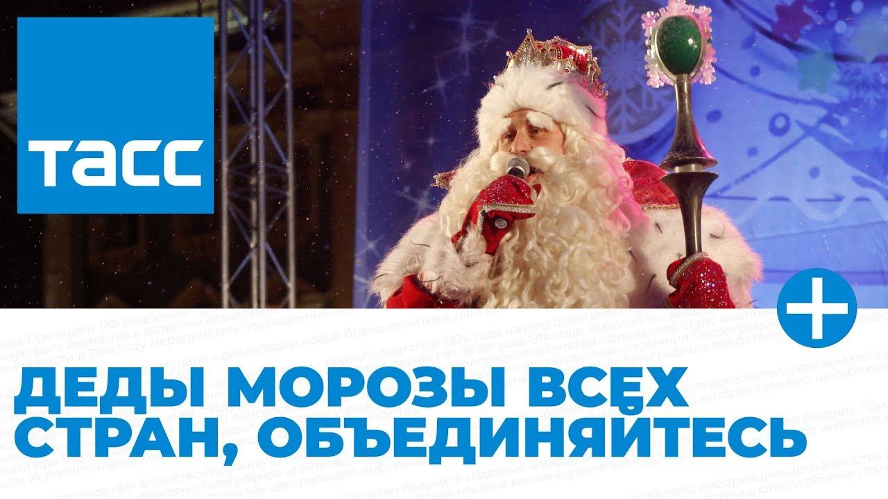 Деды Морозы всех стран, объединяйтесь