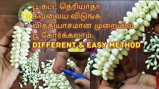 மல்லிகை பூ வித்தியாசமான முறையில் கோர்பது எப்படி How To String Jasmine Flower Different Types