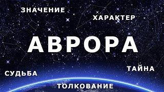 видео Значение имени Аврора (Ава) - происхождение и судьба имени