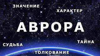 видео Значение имени Аврора