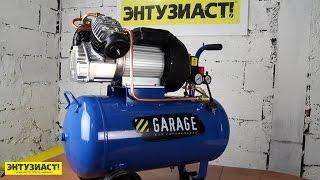 Компрессор воздушный GARAGE PK50 MKV370(Это масляный компрессор с прямой передачей и высокой производительностью, является бюджетной альтернатив..., 2015-05-21T09:57:02.000Z)