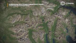 Восточно-Сибирское море   Телеканал «Страна»   СканЭкс   Вид из космоса