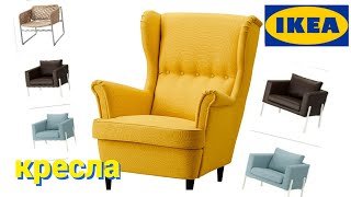 #IKEA обзор кресел