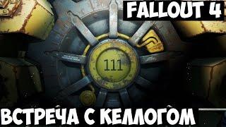 Fallout 4 Встреча с Келлогом