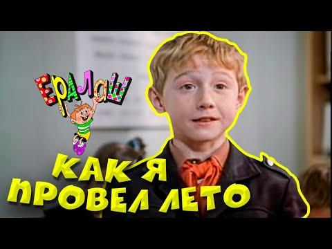 """Ералаш №78 """"Как я провёл лето"""""""