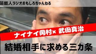 芸能人ラジオ おもしろチャンネル ナインティナイン岡村隆史×武田真治、...