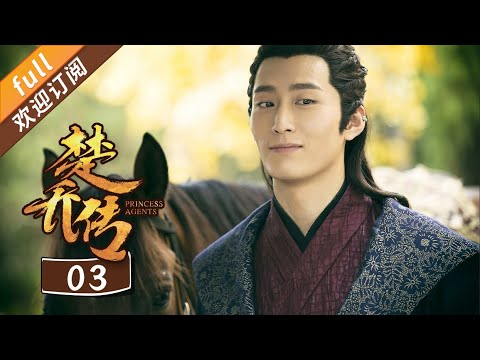 Download 【DUBBED】✨Princess Agents EP3   Zhaoliying,Lingengxin✨