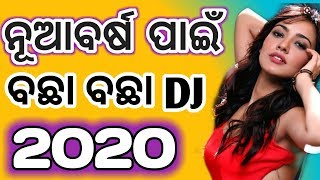New Year Special High Quality Odia New Dj Songs 2020