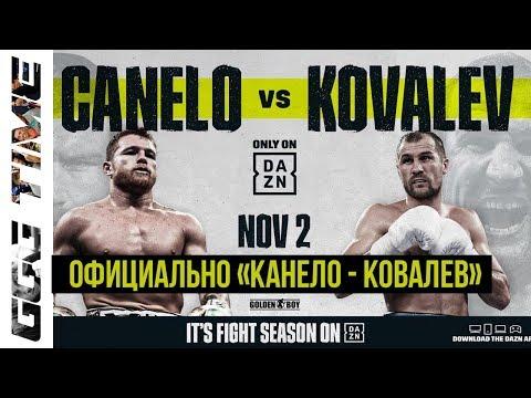 «Канело» Официально Объявил Следующего Соперника | Ковалев Объяснил Важность Боя с Альваресом