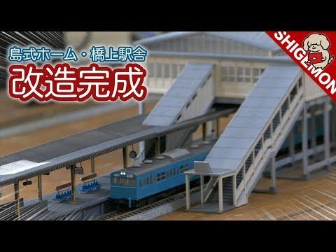 改造完成KATO 島式ホームセット&橋上駅舎の加工 後編 / 塗装と組み立て / ユニトラックV1で試運転 / Nゲージ 鉄道模型SHIGEMON