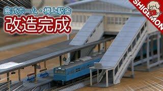 【改造完成】KATO 島式ホームセット&橋上駅舎の加工 後編 / 塗装と組み立て / ユニトラックV1で試運転 / Nゲージ 鉄道模型【SHIGEMON】