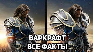 ВСЕ ФАКТЫ о фильме Варкрафт 2016