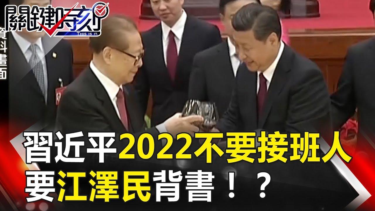關鍵時刻 20171019節目播出版(有字幕)