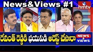 Revanth Reddy Arrest   Political Heat Rises In Telangana   News & Views #1   hmtv