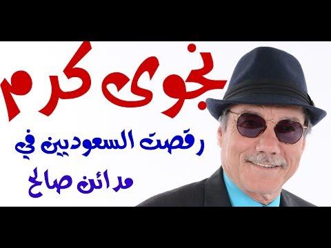 د.أسامة فوزي # 1165 - راس السنة في دبي ومدائن صالح ومعارضة لقصيدة بن راشد في مدح بن زايد